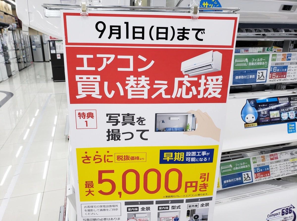 エアコン買い替え応援のポスター