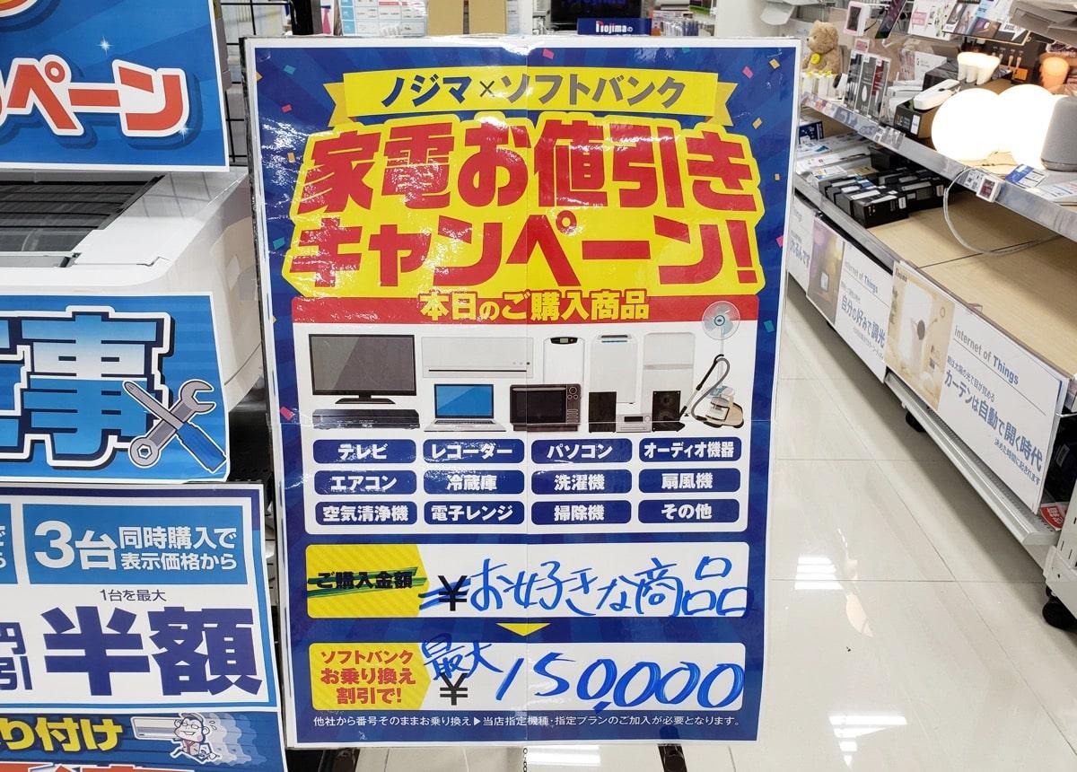 ノジマ×ソフトバンク 家電値引きキャンペーン