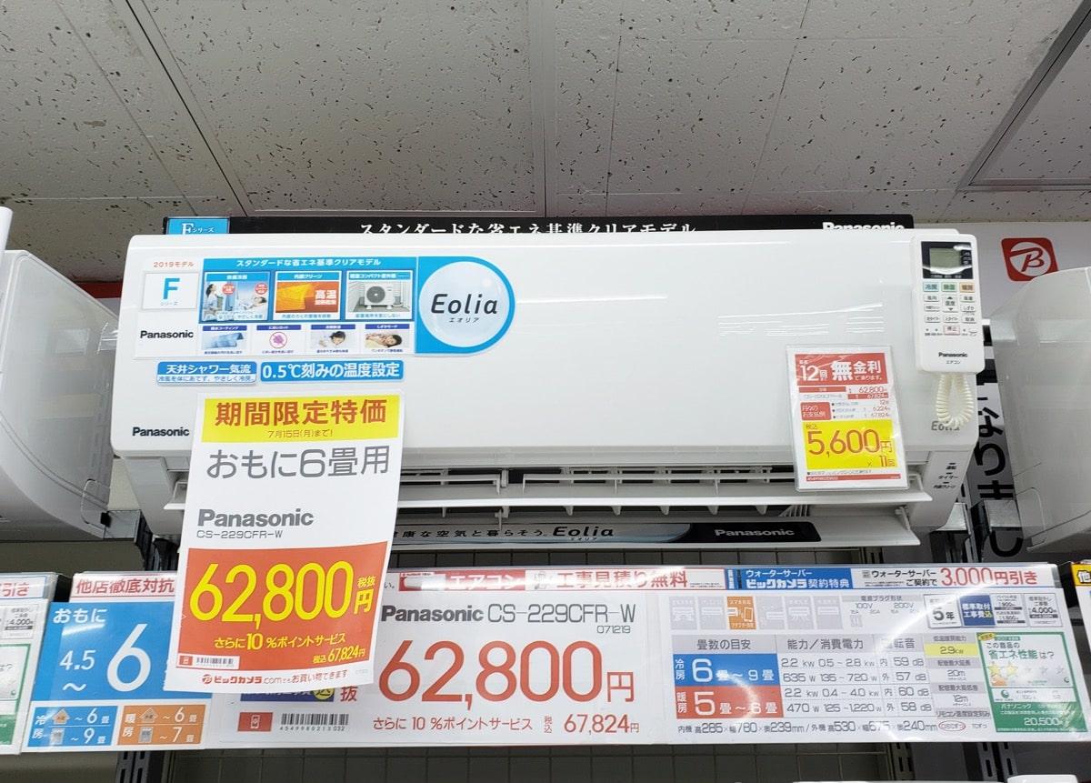 Panasonic エアコン CS-229-CFR-W