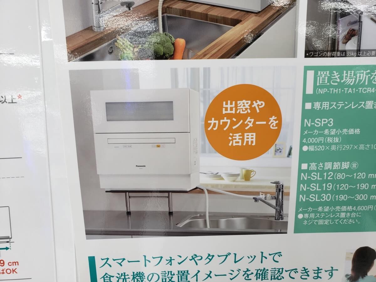 高さ調節脚を使って食洗機を設置した場合
