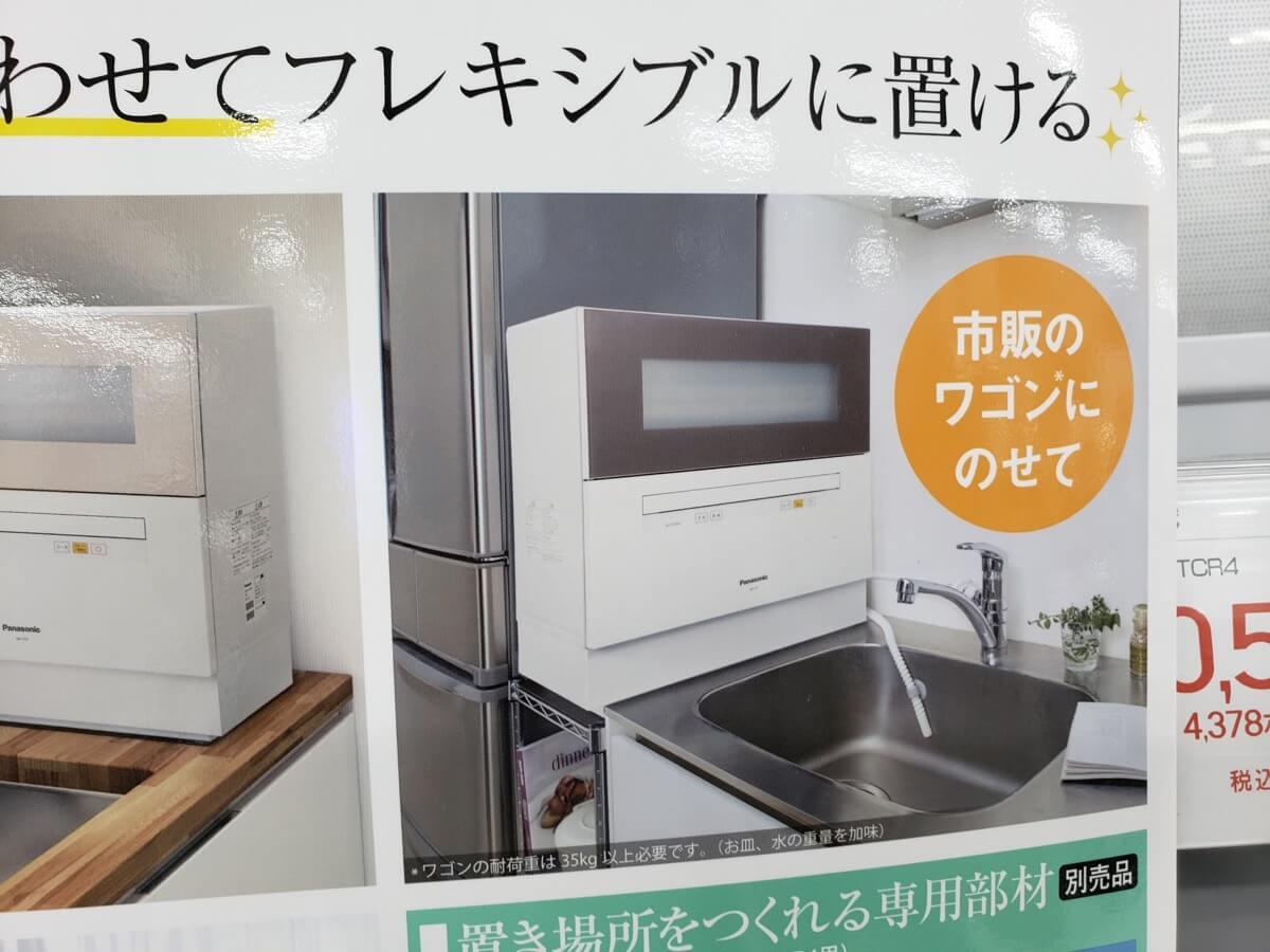 食洗機をシンク横に設置した場合